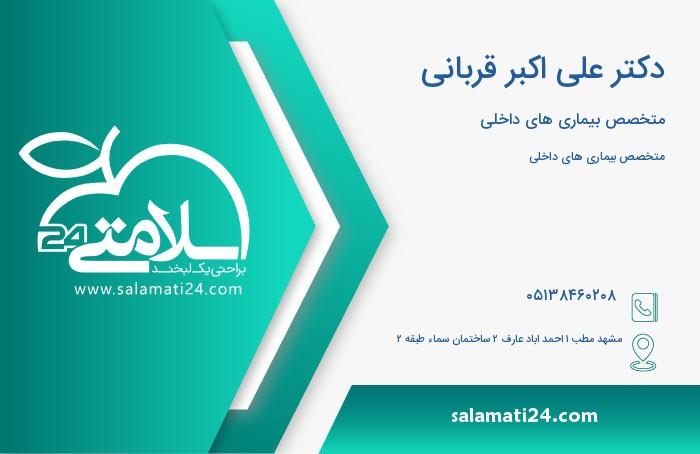 علی اکبر قربانی متخصص بیماری های داخلی - مشهد