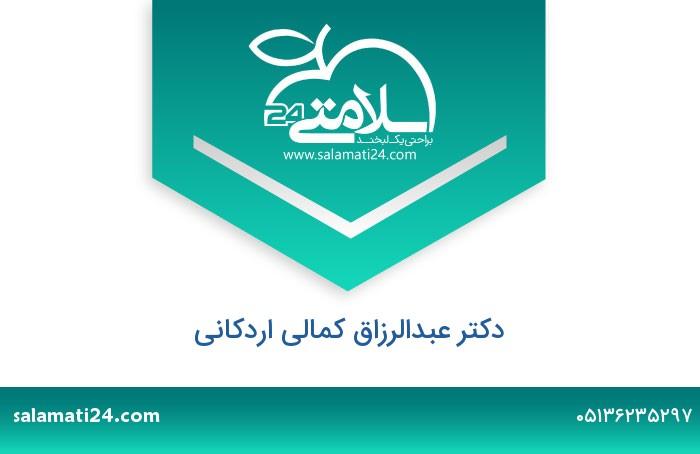 عبدالرزاق کمالی اردکانی متخصص بیماری های داخلی - مشهد
