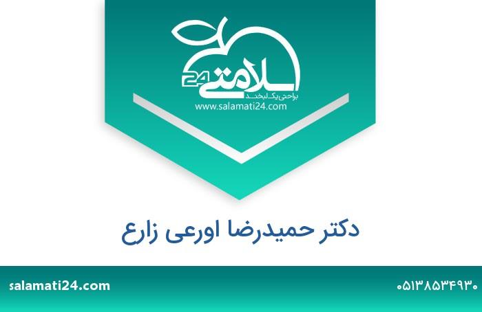 حمیدرضا اورعی زارع متخصص بیماری های قلب و عروق - مشهد
