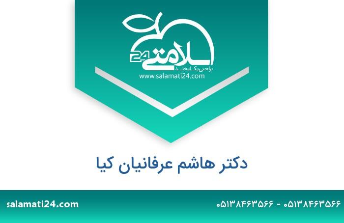 هاشم عرفانیان کیا دکتری حرفه ای پزشکی - مشهد