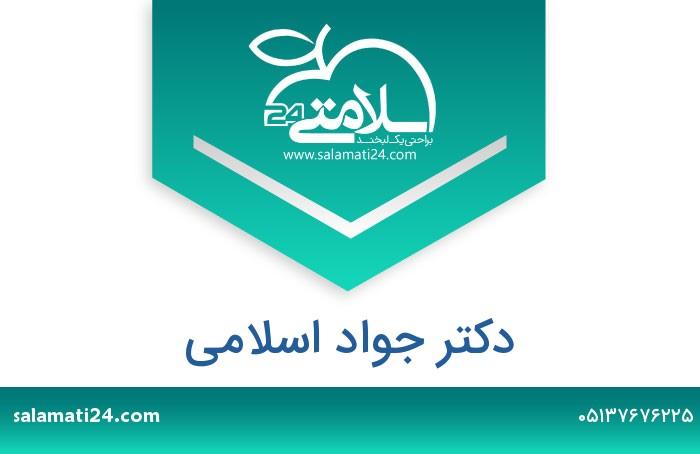 جواد اسلامی متخصص گوش ، حلق ، بینی ، گلو و جراحی سر و گردن - مشهد