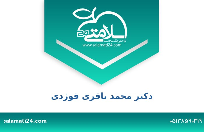 محمد باقری قوژدی متخصص ارتوپدی ، جراحی استخوان و مفاصل - مشهد