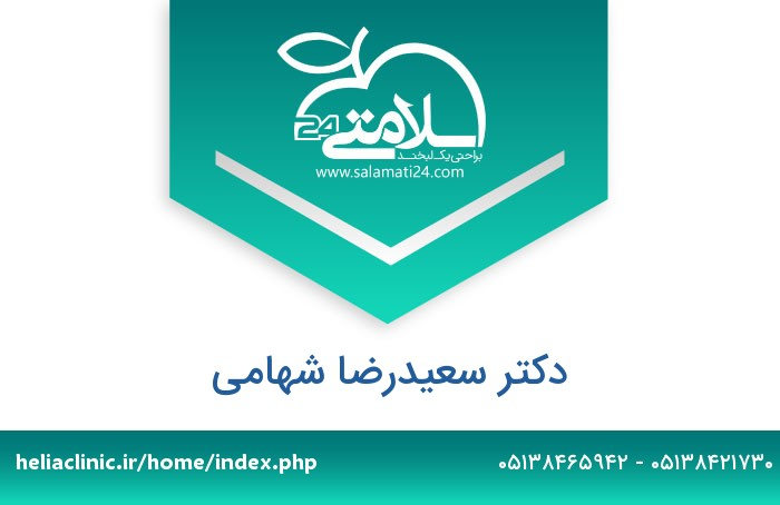 سعیدرضا شهامی اخصائي امراض الدماغ و الاعصاب,الجملة العصبية - مشهد