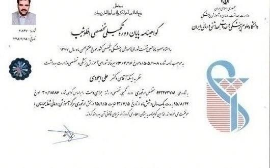 علی اجودی فوق تخصص جراحی دست و اعصاب محیطی - مشهد