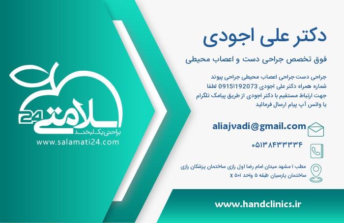علی اجودی استشاري في جراحة الید و الجهاز العصبي المحيطي - مشهد