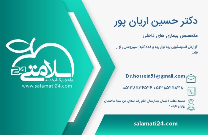 حسین اریان پور متخصص بیماری های داخلی - مشهد