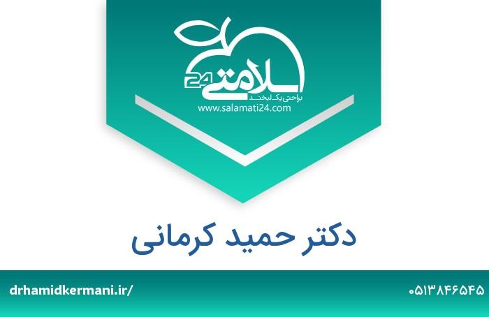 حمید کرمانی ایمنی شناسی ، ایمونولوژی - مشهد