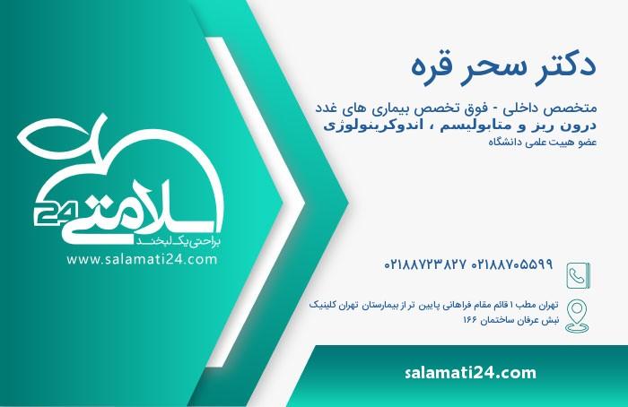سحر قره متخصص داخلی-فوق تخصص بیماری های غدد درون ریز و متابولیسم ، اندوکرینولوژی - تهران