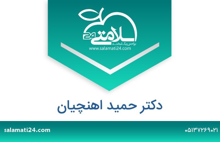 حمید اهنچیان متخصص الرژی و ایمنی شناسی بالینی ، الرژی و ایمونولوژی بالینی - مشهد