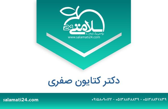 کتایون صفری دندانپزشک ، متخصص دندانپزشکی کودکان - مشهد