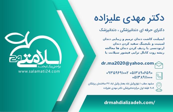 مهدی علیزاده دکترای حرفه ای دندانپزشکی ، دندانپزشک - مشهد