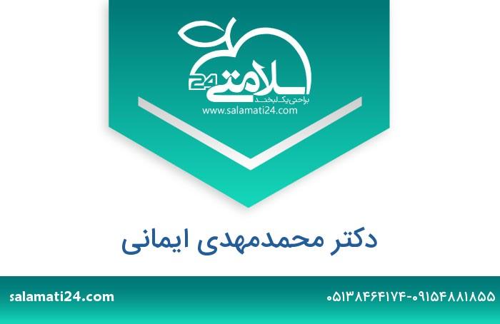 محمدمهدی ایمانی متخصص اورولوژی-فلوشیپ فوق تخصصی جراحی درون بین کلیه ، مجاری ادراری و تناسلی ، اندویورولوژیست - مشهد