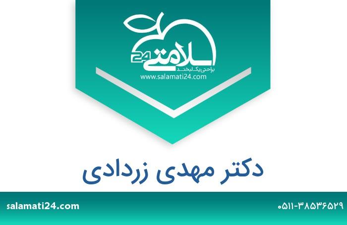 مهدی زردادی متخصص بیماری های داخلی - مشهد