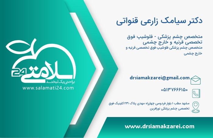 سیامک زارعی قنواتی متخصص چشم پزشکی-فلوشیپ فوق تخصصی قرنیه و خارج چشمی - مشهد