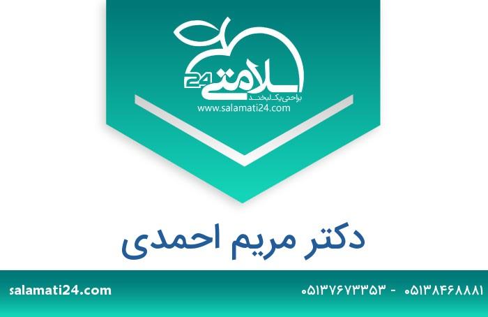 مریم احمدی متخصص بیماری های قلب و عروق - مشهد