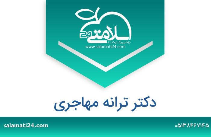 ترانه مهاجری متخصص زنان و زایمان و نازایی ، فلوشیپ اختلالات کف لگن در زنان - مشهد