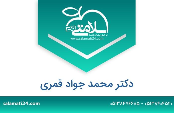 محمد جواد قمری متخصص جراحی عمومی- فلوشیپ جراحی کم تهاجمی (لاپاروسکوپی) - مشهد