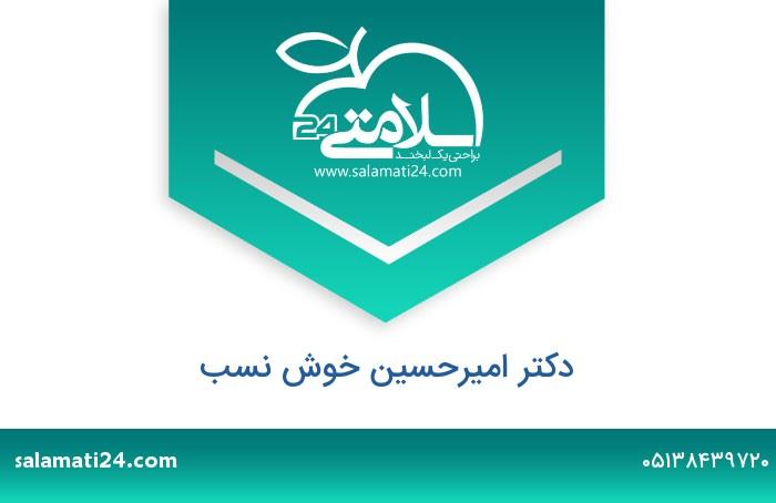 امیرحسین خوش نسب متخصص بیماری های قلب و عروق - مشهد