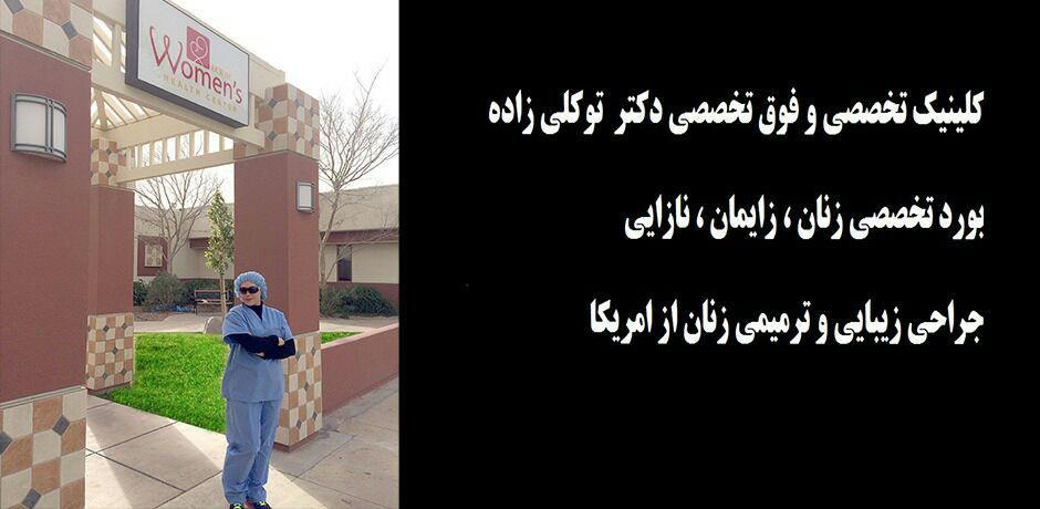 شیرین توکلی زاده متخصص زنان و زایمان و نازایی - مشهد