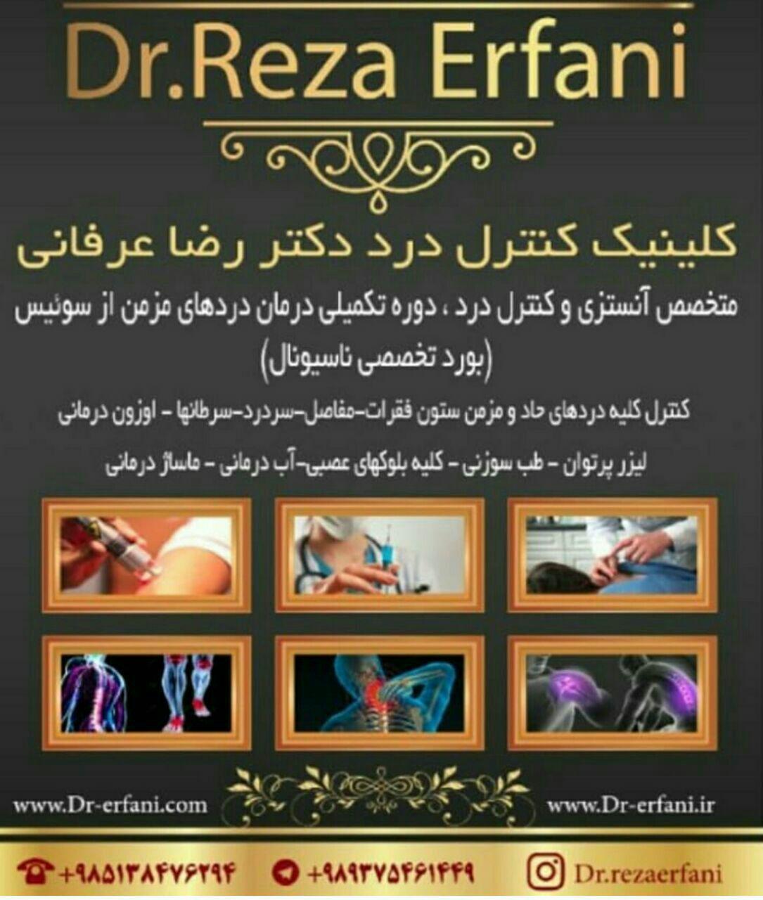 رضا عرفانی سیار متخصص بیهوشی - مشهد