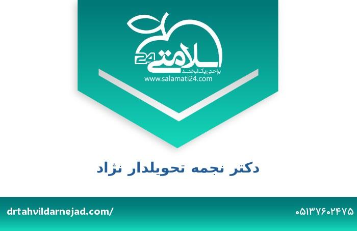 نجمه تحویلدار نژاد دندانپزشک. متخصص ارتودنسی (ارتودانتیکس) - مشهد