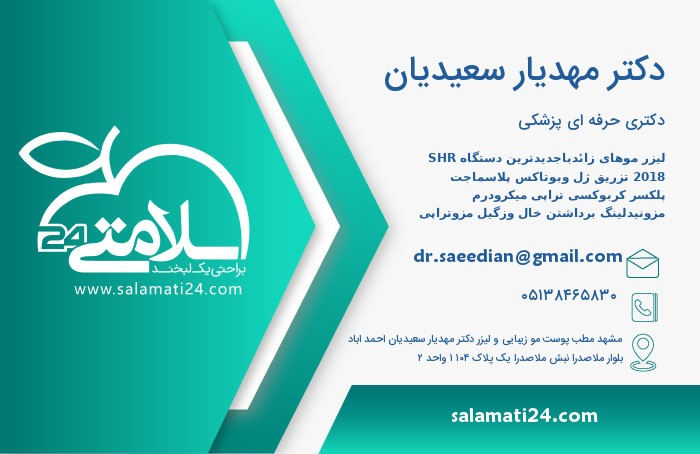 مهدیار سعیدیان دکتری حرفه ای پزشکی - مشهد