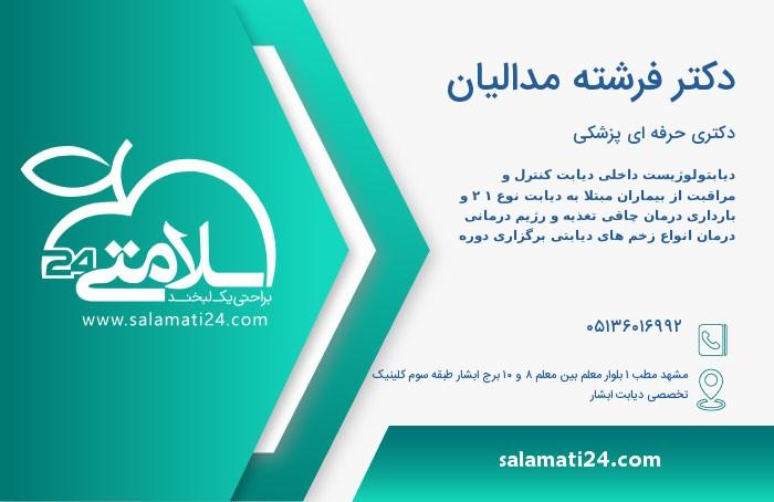 فرشته مدالیان دکتری حرفه ای پزشکی - مشهد
