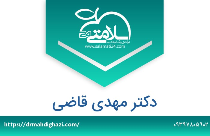 مهدی قاضی متخصص اورولوژی ، جراحی کلیه و مجاری ادراری و تناسلی - مشهد