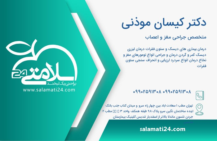 کیسان موذنی متخصص جراحی مغز و اعصاب - تهران