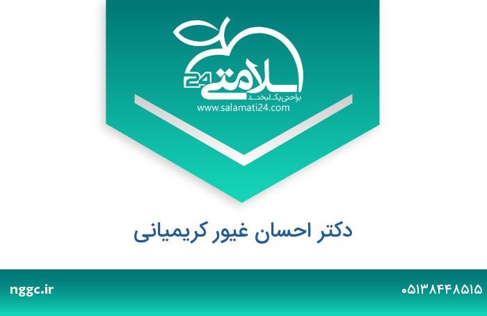 احسان غیور کریمیانی دکترای تخصصی (Ph.D) ژنتیک پزشکی - مشهد