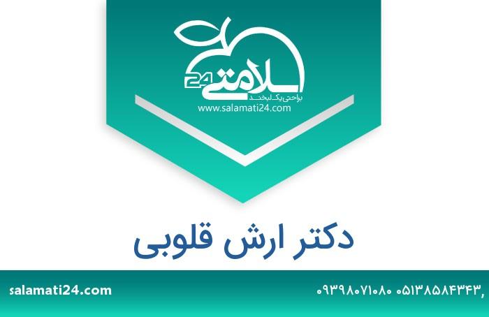 ارش قلوبی متخصص بیماری های قلب و عروق - مشهد