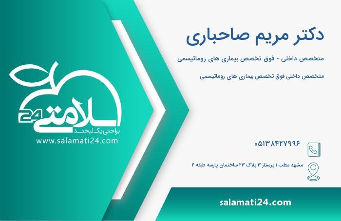 مریم صاحباری متخصص داخلی- فوق تخصص بیماری های روماتیسمی - مشهد