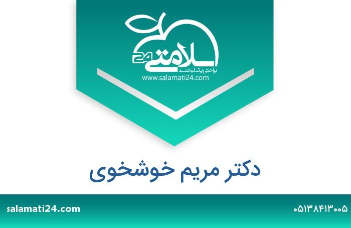 مریم خوشخویی متخصص الرژی و ایمنی شناسی بالینی ، الرژی و ایمونولوژی بالینی - مشهد