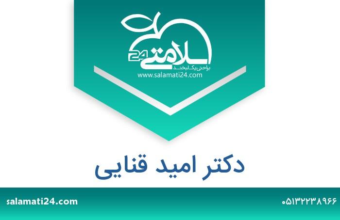 امید قنایی متخصص داخلی-فوق تخصص بیماری های گوارش و کبد بزرگسالان - مشهد