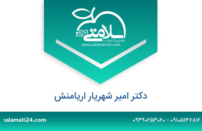 امیر شهریار اریامنش متخصص ارتوپدی-فلوشیپ فوق تخصصی جراحی زانو - مشهد
