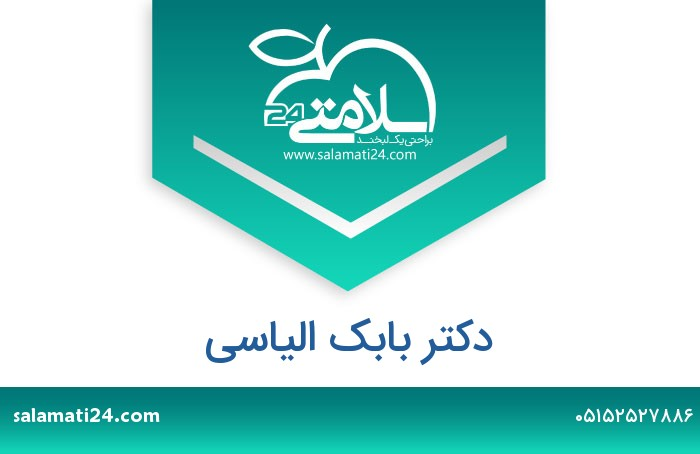بابک الیاسی متخصص بیماری های کودکان - مشهد