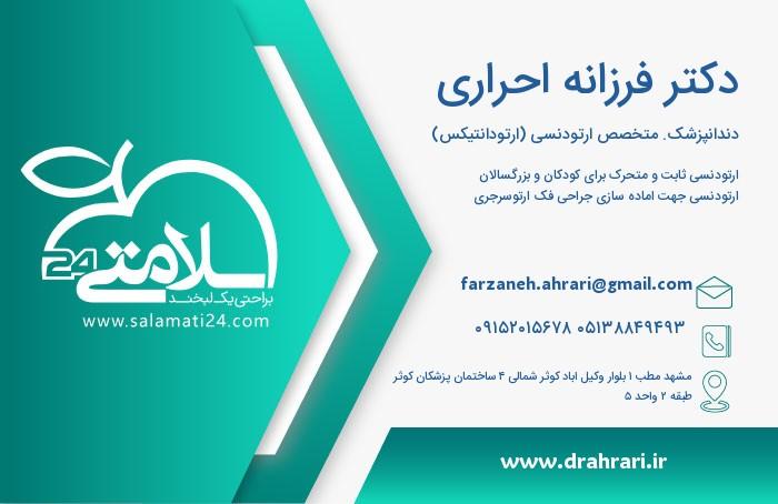 فرزانه احراری دندانپزشک. متخصص ارتودنسی (ارتودانتیکس) - مشهد