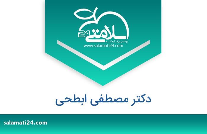 مصطفی ابطحی دندانپزشک. متخصص ارتودنسی (ارتودانتیکس) - مشهد