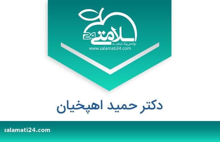 حمید اهپخیان متخصص الرژی و ایمنی شناسی بالینی ، الرژی و ایمونولوژی بالینی - مشهد