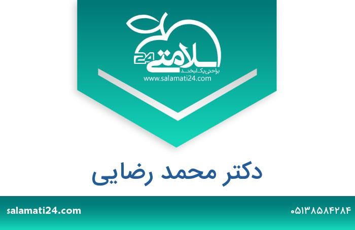 محمد رضایی متخصص بیماری های قلب و عروق - مشهد