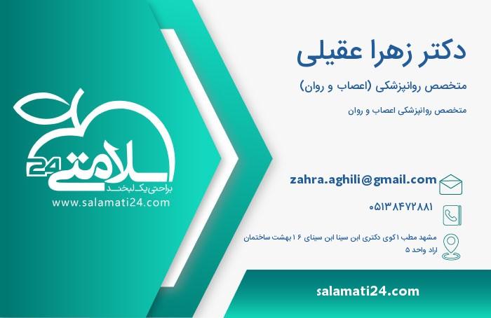 زهرا عقیلی متخصص روانپزشکی (اعصاب و روان) - مشهد