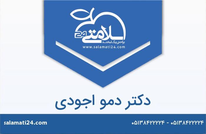 ربات تست بهداشت عمومی - مشهد