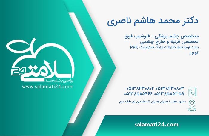 محمد هاشم ناصری متخصص چشم پزشکی-فلوشیپ فوق تخصصی قرنیه و خارج چشمی - مشهد