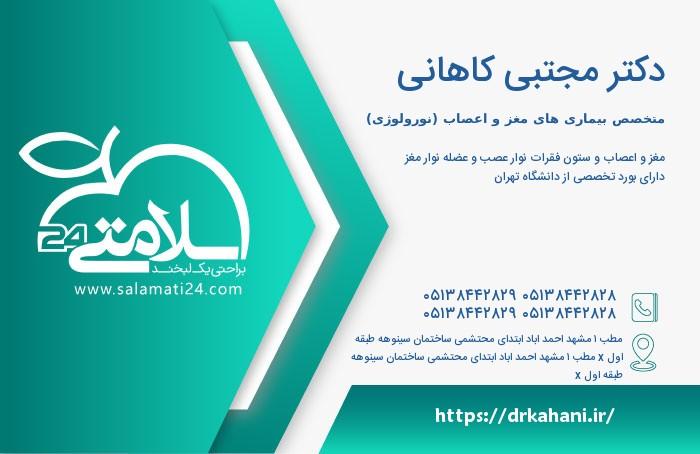 مجتبی کاهانی متخصص بیماری های مغز و اعصاب (نورولوژی) - مشهد