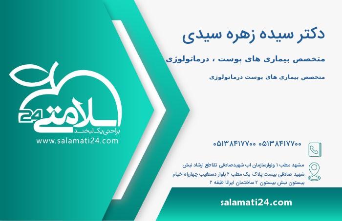 سیده زهره سیدی متخصص بیماری های پوست ، درماتولوژی - مشهد