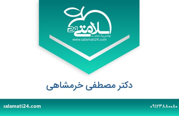 مصطفی خرمشاهی متخصص جراحی عمومی- فلوشیپ جراحی کم تهاجمی (لاپاروسکوپی) - تهران