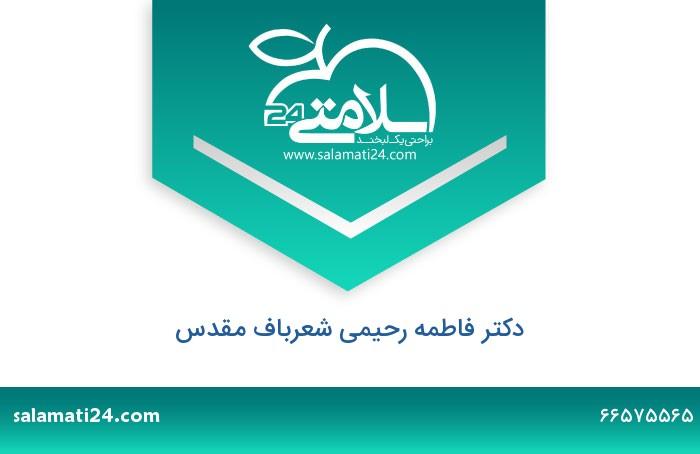 فاطمه رحیمی شعرباف مقدس متخصص زنان و زایمان. فلوشیپ فوق تخصصی طب مادر و جنین (پریناتولوژی) - تهران