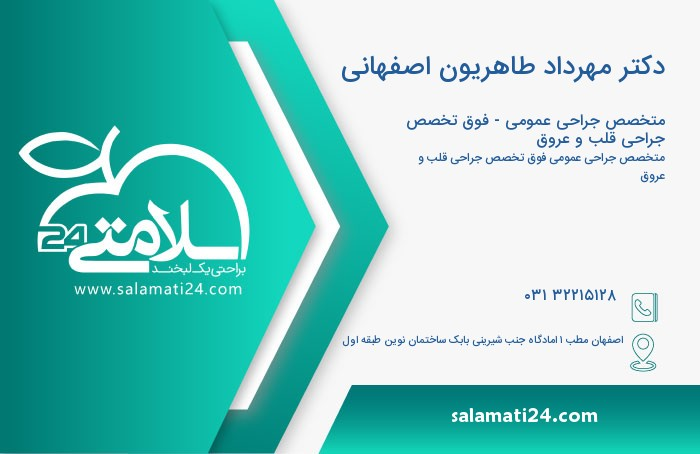 مهرداد طاهریون اصفهانی متخصص جراحی عمومی - فوق تخصص جراحی قلب و عروق - اصفهان