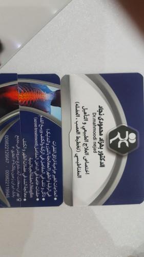 بهزاد محمودی نژاد متخصص طب فیزیکی و توانبخشی - اهواز