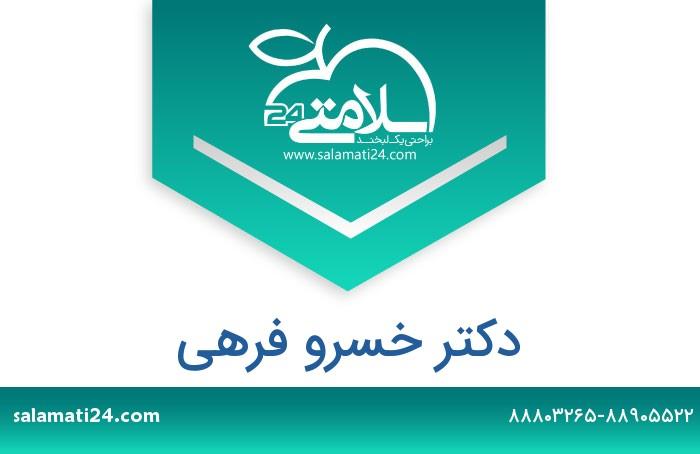 خسرو فرهی دکترای تخصصی ویروس شناسی - تهران